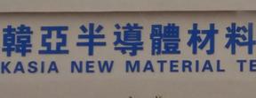 韩亚半导体材料-金刚砂耐磨地坪-混凝土密封固化剂