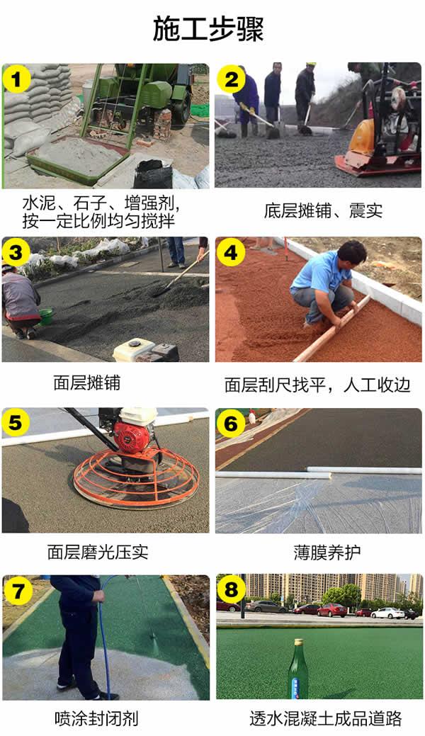 透水混凝土地坪施工步骤